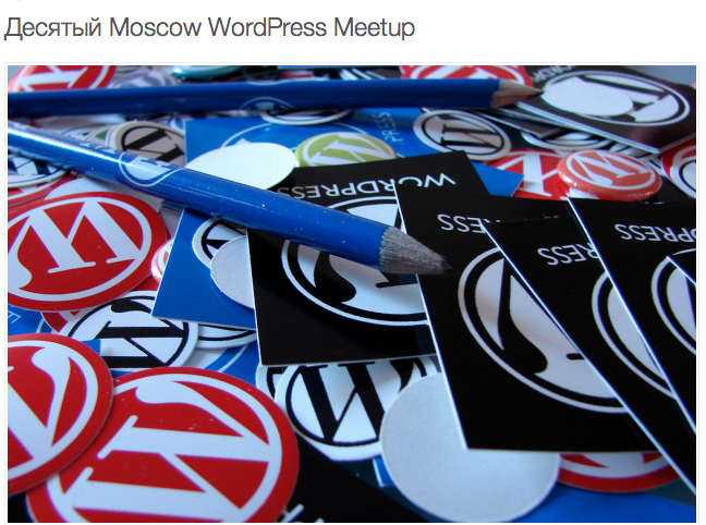 Фрагмент сайта Wordpress Meetup Group