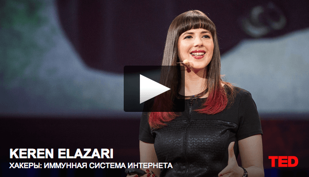 Keren Elazari. Hackers: the Internet's immune system