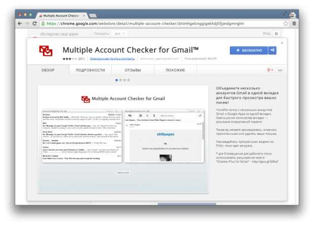 Расширение Checker Plus for Gmail.