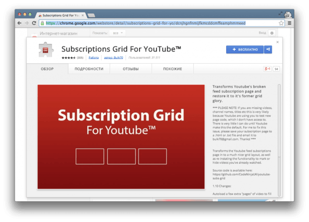 Расширение Subscriptions Grid For YouTube.