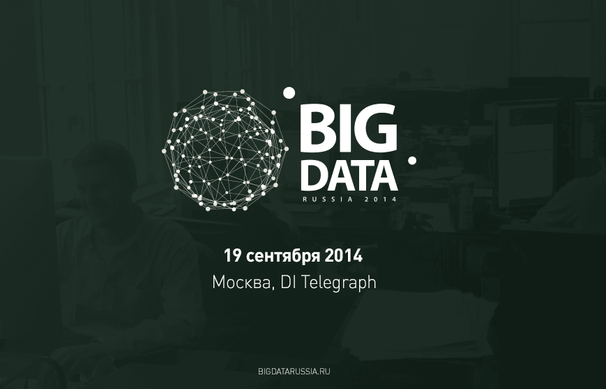 Конференция Big Data Russia