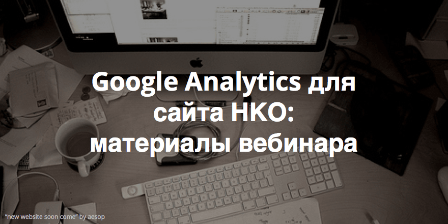 Google Analytics webinar materials