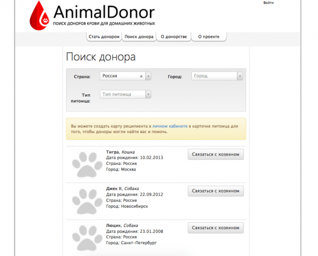 Фрагмент сайта AnimalDonor.