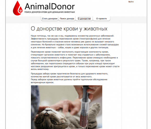 Фрагмент сайта Animal Donor.