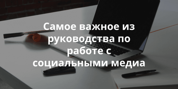 Social Media Playbook: руководство по использованию социальных медиа