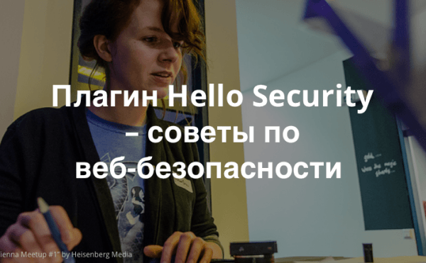 hello security