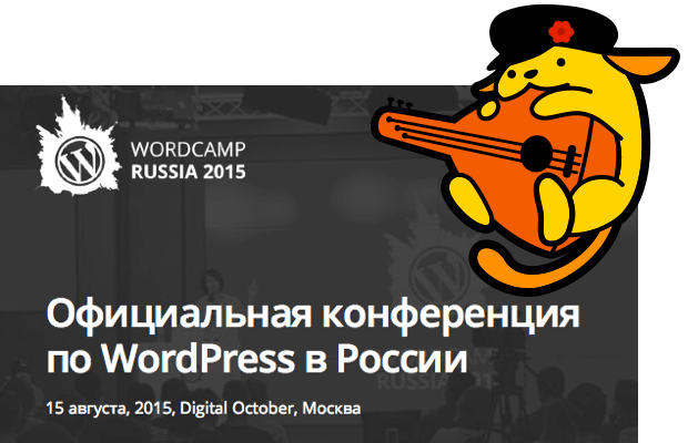 Конференция WordCamp Russia