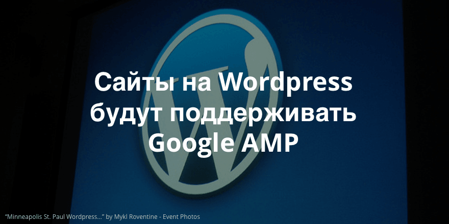 WordPress работает над плагином для поддержки Google AMP