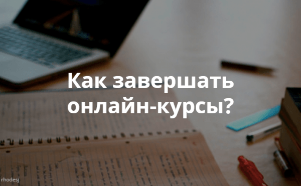 Studying by rhodesj 600x371 - «Как самостоятельно создать лонгрид, отчет работы организации или страницу социальной кампании»: советы, инструменты, решения