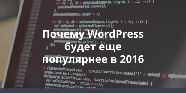 Как WordPress в 2015 стал самой популярной платформой для создания сайтов