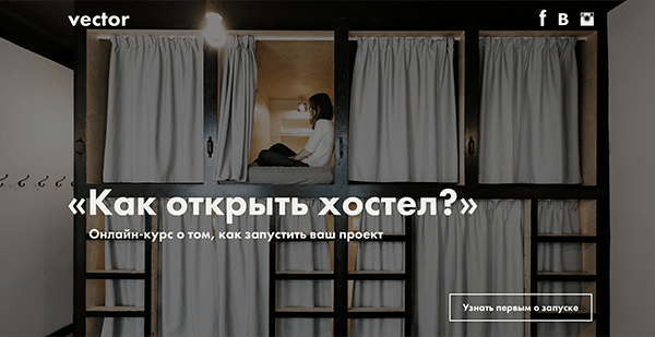 Новый онлайн-курс школы городских предпринимателей Vector. Изображение: hostels.vector.education