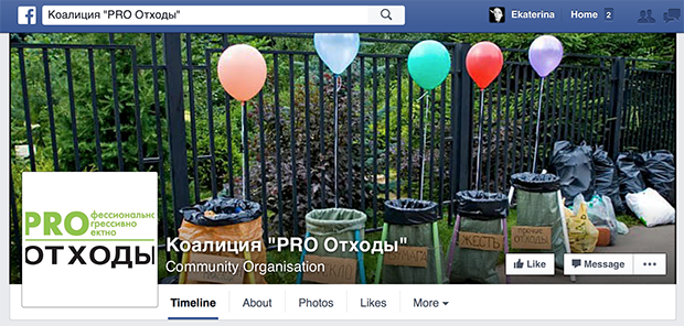 Изображение: facebook.com/proothodycoalition
