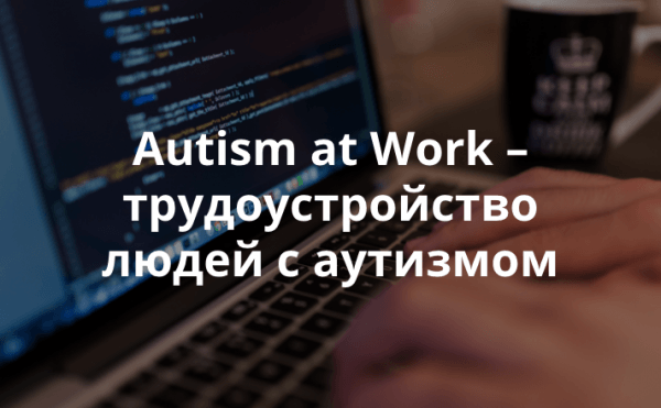 Autism at Work