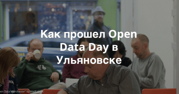 Open Data Manchester by MadLabUK