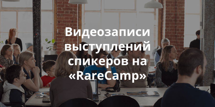 RareCamp 1 day videos