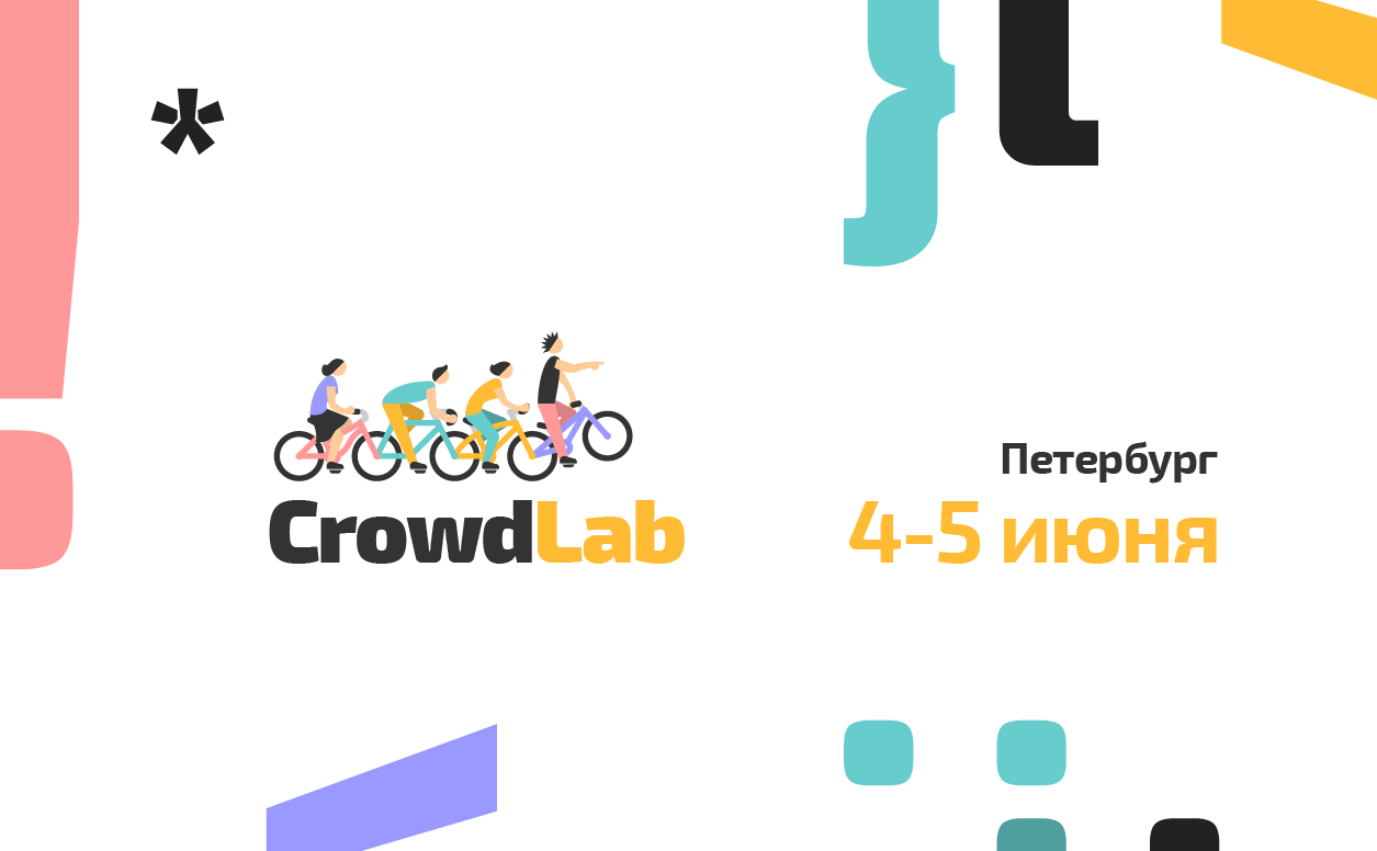 CrowdLab – хакатон краудсорсинговых приложений. Сайт хакатона: crowd16.te-st.ru.
