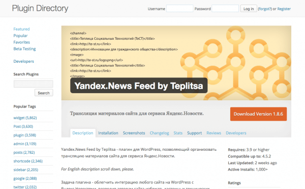 Yandex News Feed by Teplitsa репозиторий на wordpress.org
