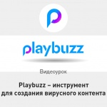 Сегодня мы рассмотрим бесплатный сервис playbuzz.com, на котором можно легко генерировать вирусный контент для последующей вставки в социальные сети или на сайт
