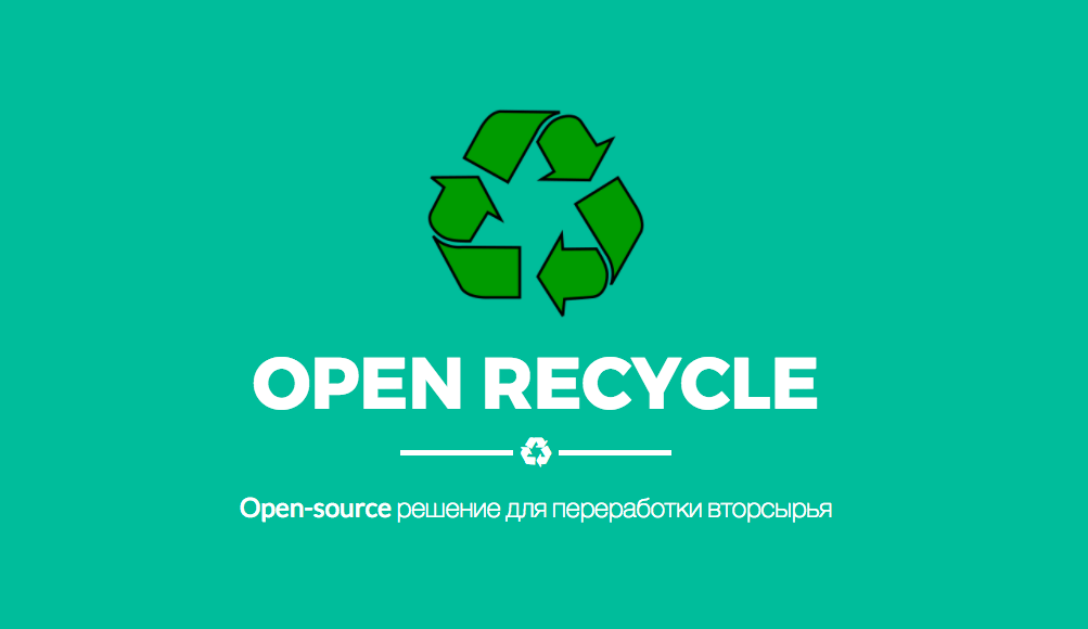 Проект «Open Recycle Bot».