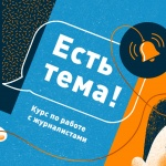Template we heard you Facebook 1200x630 1 1 150x150 - В Москве пройдет «CrowdLab» – хакатон по созданию краудсорсинговых приложений для решения общественных проблем