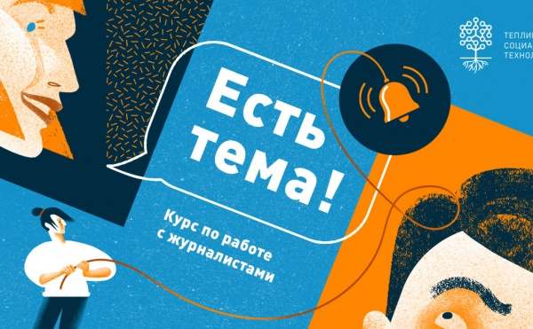 Template we heard you Facebook 1200x630 2 1 600x371 - Материалы онлайн-курса «Элементы общественной кампании: как решать проблемы вместе»