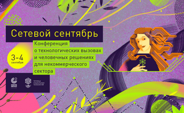 September network cover Facebook 1200x630 3 600x371 - «Сетевой сентябрь»: конференция о технологических вызовах и человечных решениях для некоммерческого сектора