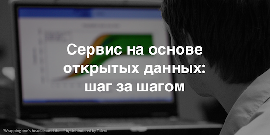http://te-st.ru/2015/03/06/using-open-data-webinar/